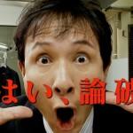 はい論破!の木下ほうかさん「遠くへ行きたい 」出演で関西弁を披露!在日とか韓国籍とか噂されてるけど?