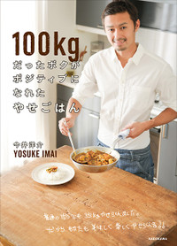 今井洋介さんは経験に基づくダイエット本1