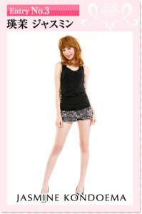 瑛茉ジャスミンwww.kc-modelaudition.com