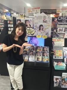 内田真礼http://gossip1.net/1