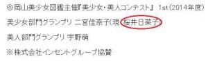 桜井ja.wikipedia.org