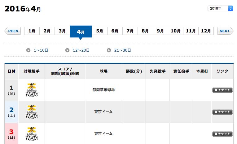 野球日程fighters.co.jp1