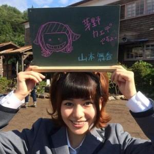 山本舞香kininaru-news913.blog.so-net.ne.jp