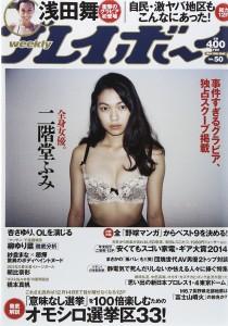 二階堂ふみ出典ecx.images-amazon.com