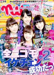 山本舞香www.nicola.jp