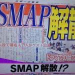 SMAP(スマップ)解散はいつ?その後の活動は?育ての親は飯島三智?藤島ジュリー景子との派閥争いが理由?中居正広、稲垣吾郎、草なぎ剛、香取慎吾、木村拓哉は独立か