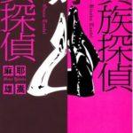 嵐・相葉雅紀がフジ月9ドラマ『貴族探偵』の主演に決定!型破りなキャラクターで月9枠打開となるか?