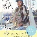 今度はKANA―BOON飯田に飛び火した、清水富美加の不倫宣言?言いっぱなし暴露本