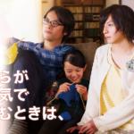 桐谷健太出演の映画『彼らが本気で編むときは、』心も身体も綺麗な彼らの演技に期待!