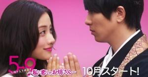 石原さとみ5→9koho