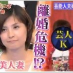 キンコン梶原が告白!嫁の園田未来子に隠れて「浮気二回したことある」妻は4人目を妊娠中。干されてるらしいけど仕事あるの?
