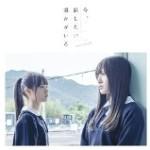 乃木坂46 「今、話したい誰かがいる」前作越えの初動売上61.3万枚!PVも歌詞も高評価。詳しくは↓