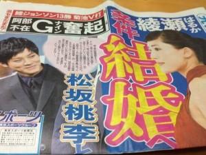 松坂桃李と綾瀬はるか11