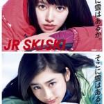 「JR SKISKI」の新CMヒロインは鳥取県米子出身の山本舞香&平愛梨の妹・平祐奈!