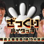 セクシー女優・浜崎真緒も出演した「ざっくりハイタッチ」の赤ちゃん育児教室が放送事故でBPO審議!