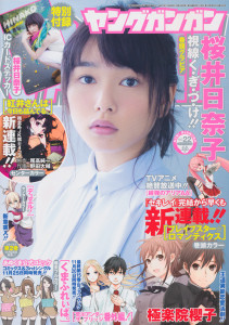 桜井日奈子palusuke.com
