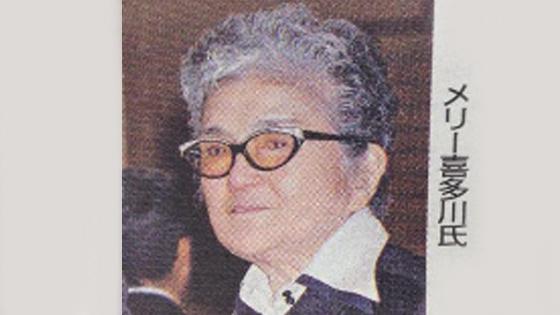 喜多川 メリー