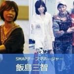SMAPの育ての親といわれる飯島三智(I女史)マネージャーとはどんな人物?年齢は?読み方は?経歴は?情報をまとめてみました!