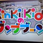 堂本剛は「KinKi Kidsのブンブブーン」で堂本光一と絶妙な掛け合いが好評!ドラマ「金田一少年の事件簿」といえばこの人
