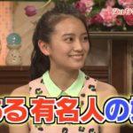 ますだおかだの娘、岡田結実はバラエティで滑らない!父親譲りのトークで人気!