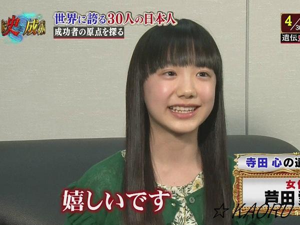 芦田愛菜が有名中学合格!!ところで進学先の中学はどこ