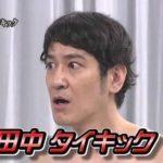 ココリコ田中さんの離婚。親権が夫で小日向しえの浮気確定?